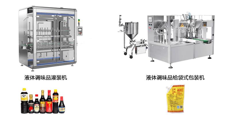液体调味品包装设备