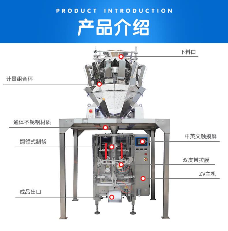 立式组合称量包装机