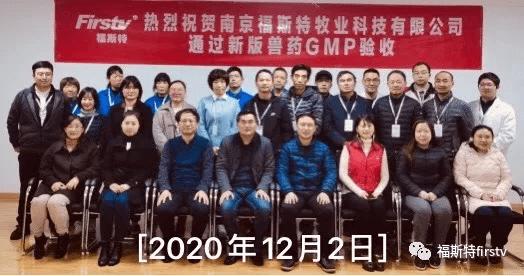 新版GMP认证
