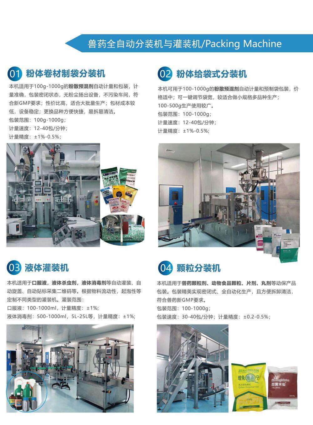 兽药全自动分装机与灌装机